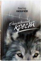 Единственный крест: роман Лихачев Виктор Васильевич