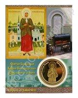 Монета сувенирная Петербургские Святые Ксения Блаженная