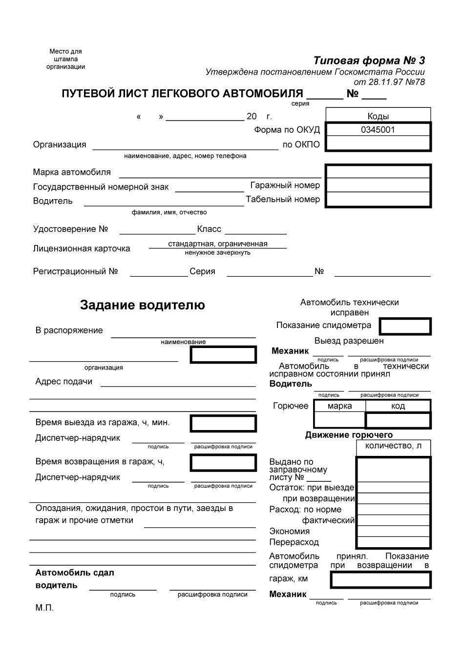 ПУТЕВОЙ ЛИСТ ЛЕГКОВОГО АВТОМОБИЛЯ ФОРМА 3 СКАЧАТЬ БЕСПЛАТНО
