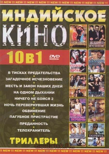 Индийское Кино: Триллеры (10 в 1) (DVD)