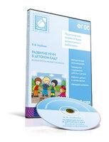 Мозаика-синтез CD. ФГОС Развитие речи в детском саду. (2-3 года) Вторая группа раннего возраста