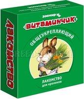 Зоомир Витаминчик общеукрепляющий д/кроликов 50таб