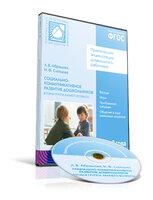 Мозаика-синтез CD. ФГОС Социально-коммуникативное развитие дошкольников. Вторая группа раннего возраста (2-3 года)