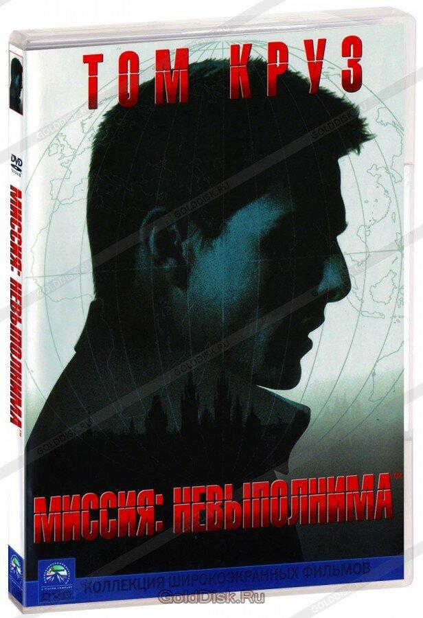 Миссия Невыполнима (DVD)
