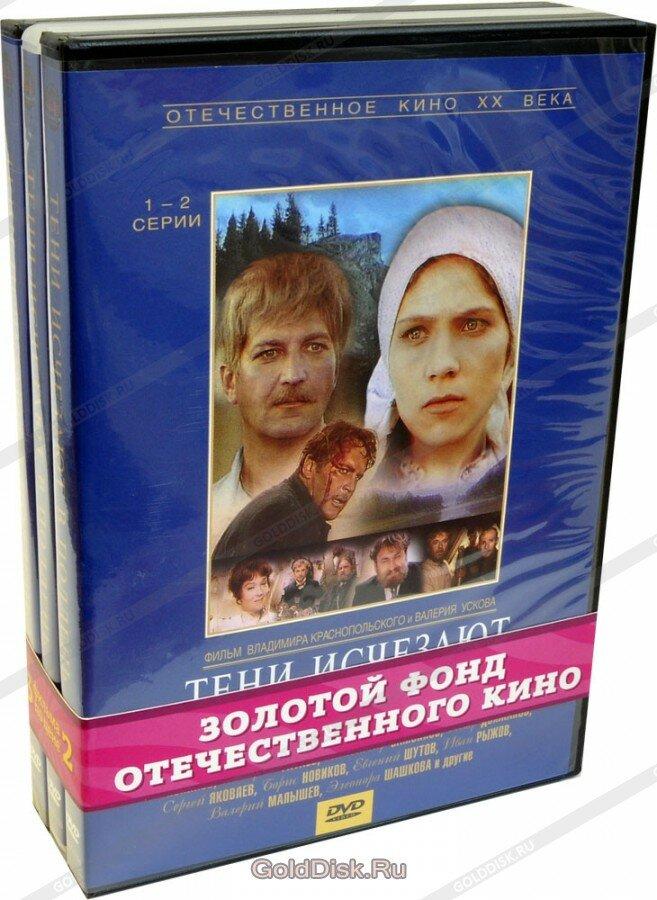 Бандл КОК. Тени исчезают в полдень (3 DVD)