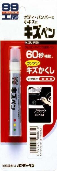 Soft99 Kizu Pen - карандаш для заделки царапин черный (08061)