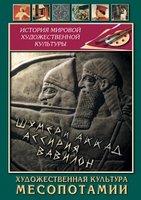 DVD. Художественная культура Месопотамии