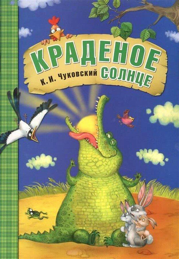 "Чуковский Корней Иванович ""Краденое солнце"""