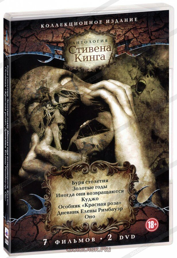 Антология Стивена Кинга: Часть 1 (2 DVD)