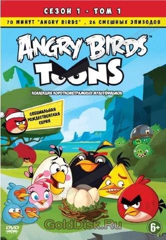 Angry birds. Коллекция короткометражных мультфильмов. Сезон 1.Том 1 (DVD)