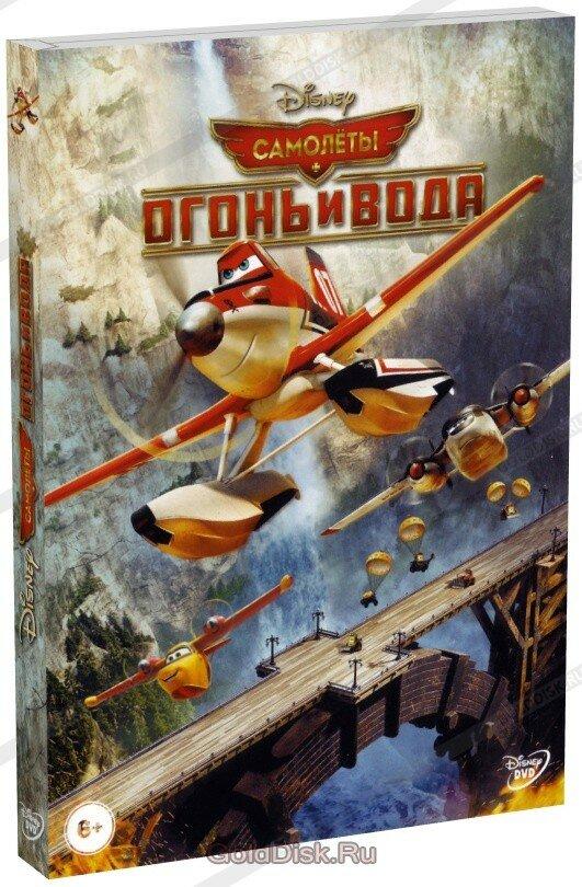 Самолеты: Огонь и вода (DVD)