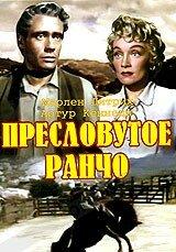 Пресловутое ранчо (DVD)