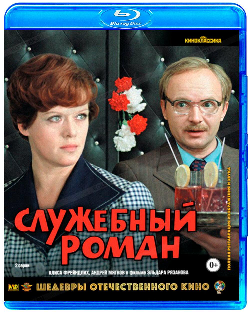 Blu-ray. Служебный роман