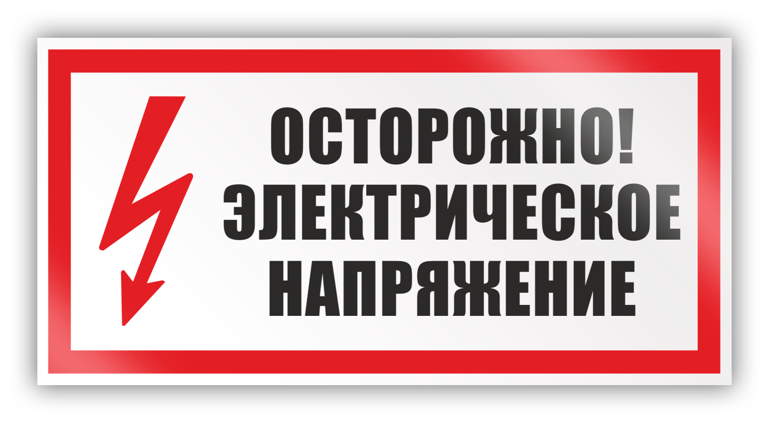 Знак (плакат) на пластике «Осторожно. Электрическое напряжение» (пластик, 300х150 мм)