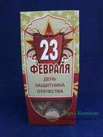 Щербет «23 Февраля» 150 гр