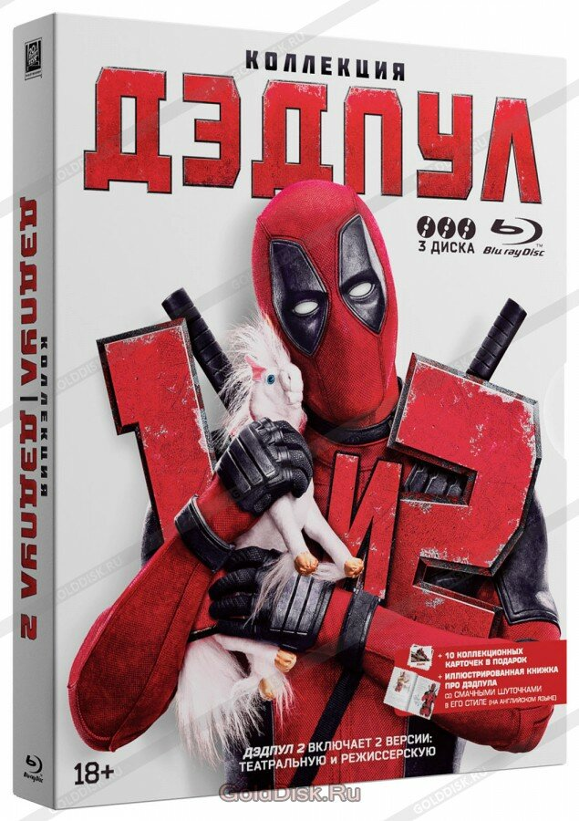 Дэдпул 1 + Дэдпул 2 + Super Duper Cut. Коллекционное издание + режиссерская версия + карточки (3 Blu-Ray)