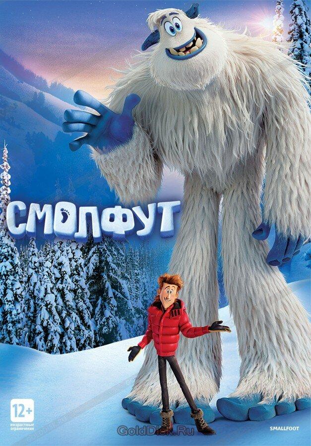 Смолфут (DVD)