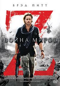 DVD. Война миров Z (региональное издание)