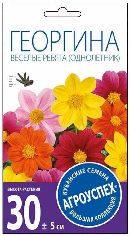 """Семена Агроуспех """"Георгина Веселые ребята О"""", 33490, 0,2 г"""