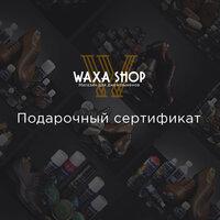 Подарочный сертификат Waxa Shop