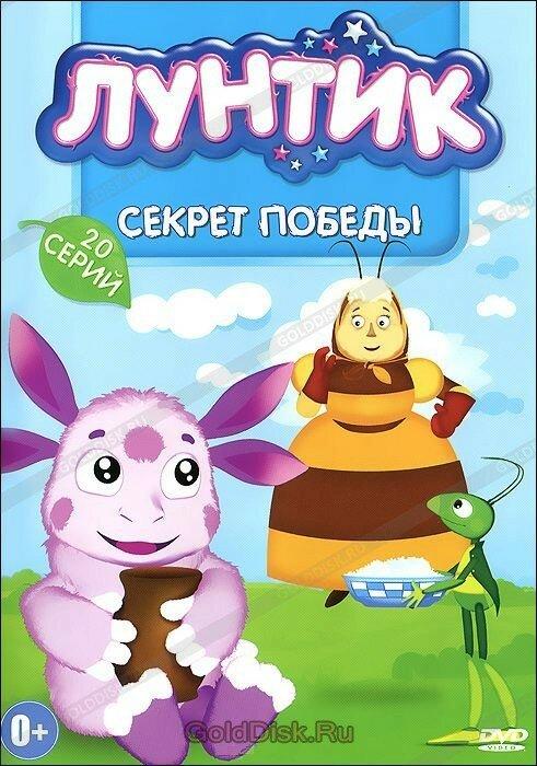 Лунтик: Секрет победы (DVD)