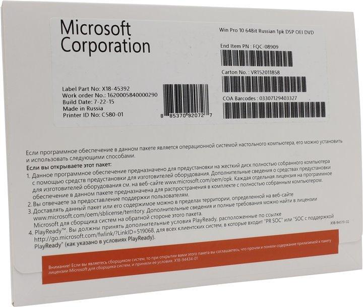 Операционная система Microsoft Windows 10 Professional