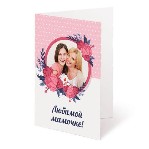 Открытка с Вашим фото «Любимой мамочке»