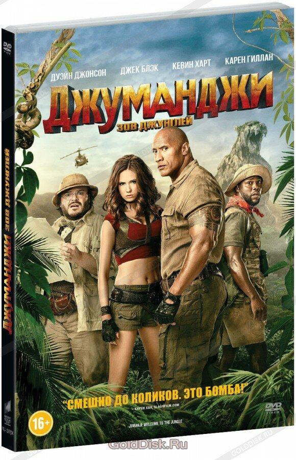 Джуманджи: Зов джунглей (DVD)