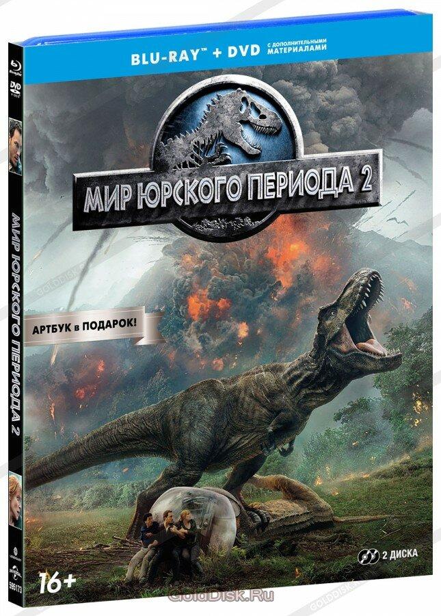 Мир Юрского периода 2. Специальное издание (Blu-Ray+DVD)
