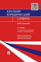 Краткий юридический словарь. 2-е издание
