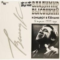 Владимир Высоцкий - Концерт в Кельне (SLR LP 0111)