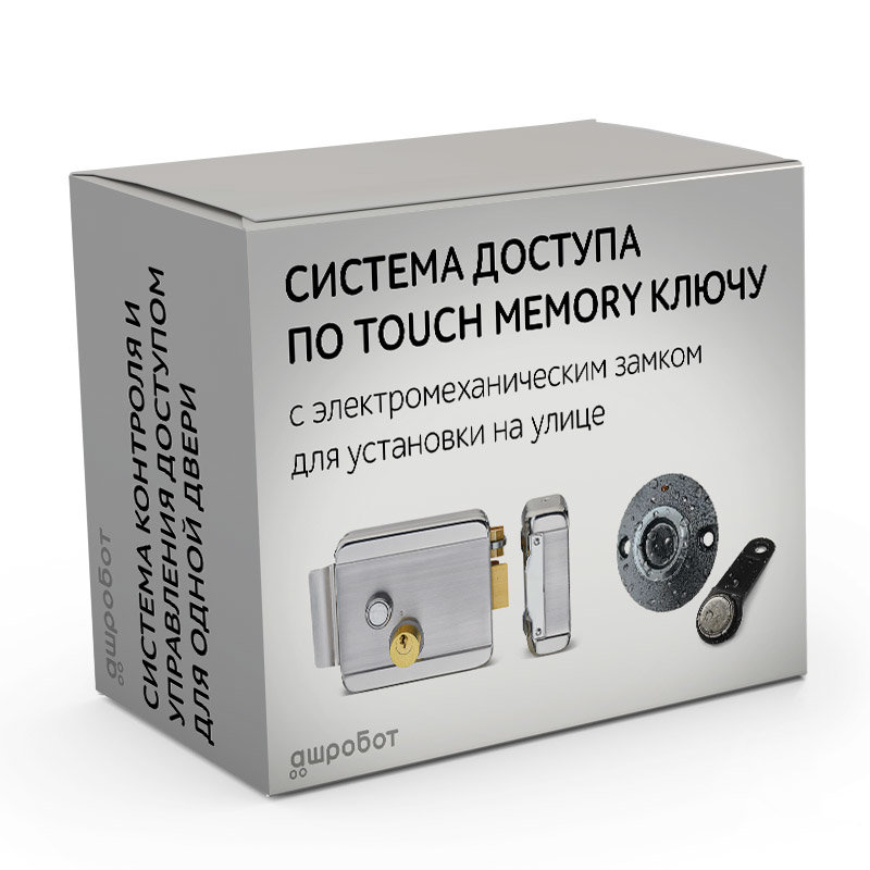 Готовый набор СКУД с доступом по электронному TM Touch Memory ключу с электромеханическим накладным замком для установки на улице