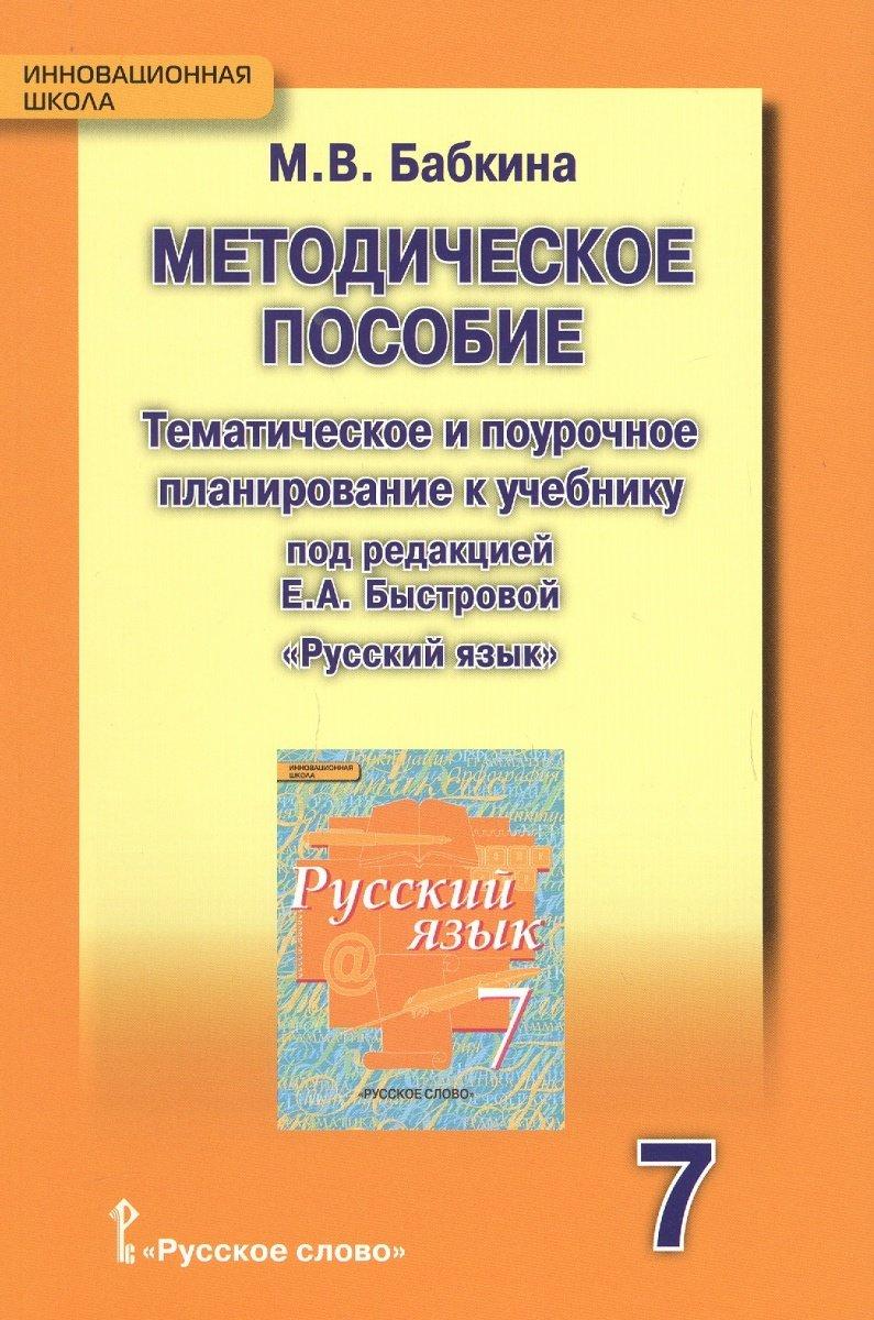Решебник Для 7 Класса Общеобразовательных Учреждений Е.а Быстрова