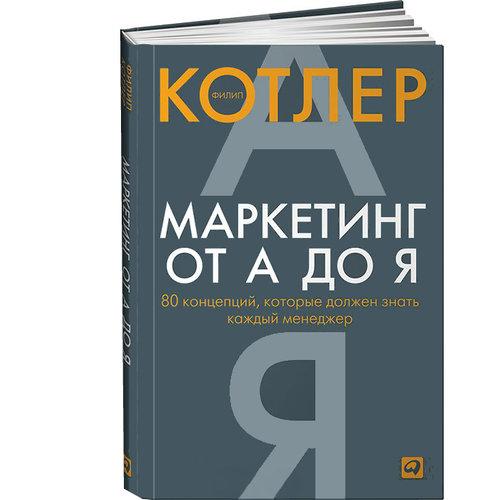 """Котлер Филип (Philip Kotler) """"Маркетинг от А до Я: 80 концепций, которые должен знать каждый менеджер"""""""