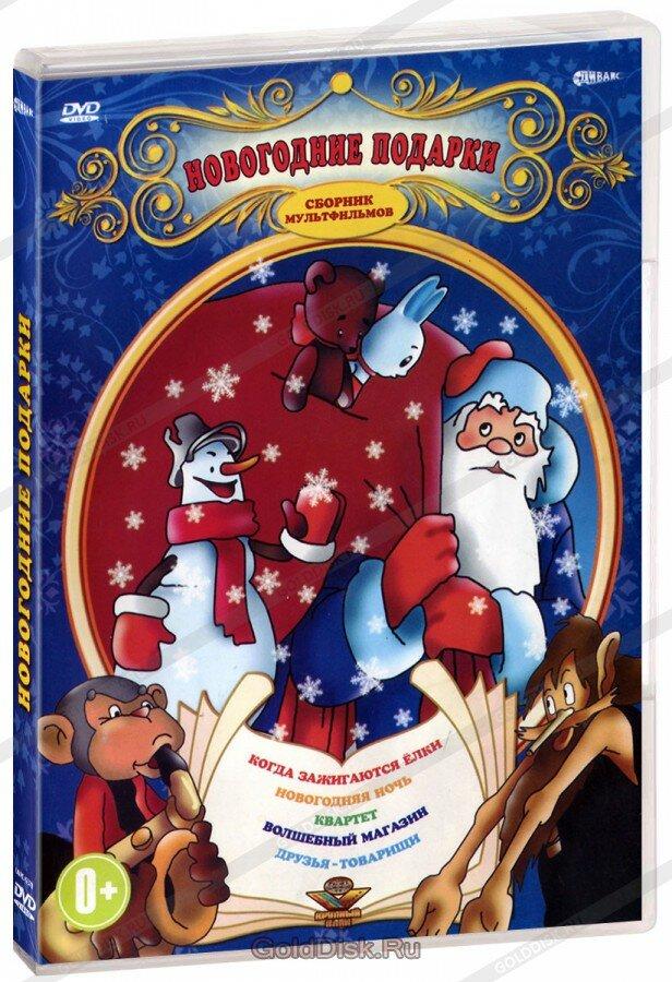 Новогодние подарки. Сборник мультфильмов (DVD)