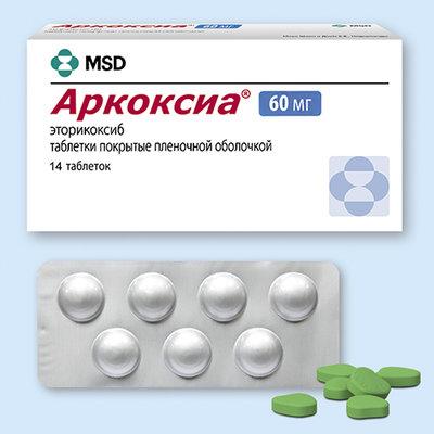 Аркоксиа®