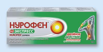 Нурофен® экспресс