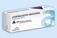 Аторвастатин авексима