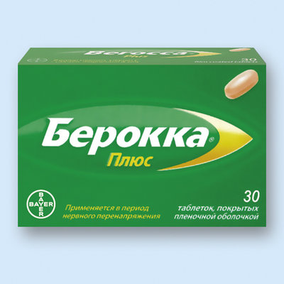 Берокка® плюс