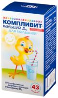 Компливит<sup>&reg;</sup> кальций д3 для малышей