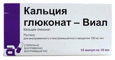 Кальция глюконат-виал