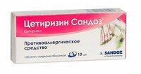 Цетиризин сандоз