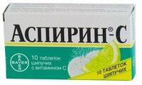 Аспирин  -с
