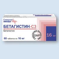 Бетагистин-сз