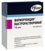 Фарморубицин<sup>&reg;</sup> быстрорастворимый