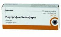 Ибупрофен-хемофарм
