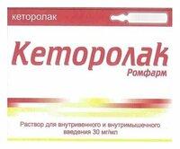 Кеторолак ромфарм