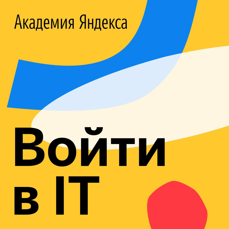 Первый подкаст Академии Яндекса