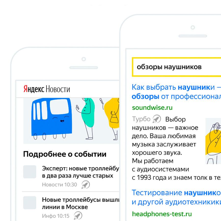 Арт-директор Яндекс.Поиска об искусстве постепенных изменений
