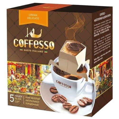 Молотый кофе Coffesso Crema Delicato, в дрип-пакетах (5 шт.) фото